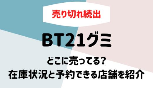 【品切れ続出】BT21グミどこに売ってる?在庫状況と予約できる店舗を紹介