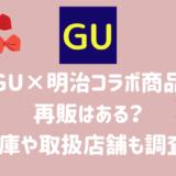 GU×明治在庫や再販状況取扱店