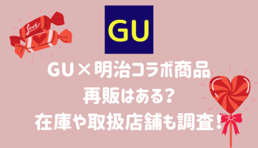 GU×明治コラボ商品の再販はある?在庫や取扱店舗も調査!